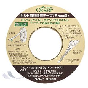 キルト用熱接着テープ 5mm (25m巻)