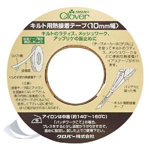 キルト用熱接着テープ 10mm (12m巻)