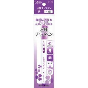水性チャコペン<紫 細>