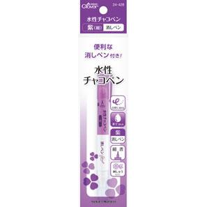 水性チャコペン<紫・消しペン>