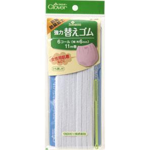 強力替えゴム 抗菌防臭加工 6コール