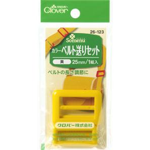 カラーベルト送りセット 25mm 黄