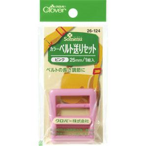 カラーベルト送りセット 25mm ピンク