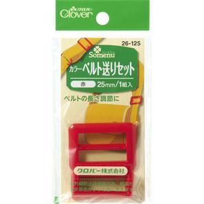 カラーベルト送りセット 25mm 赤