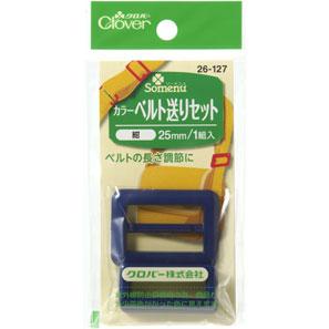 カラーベルト送りセット 25mm 紺