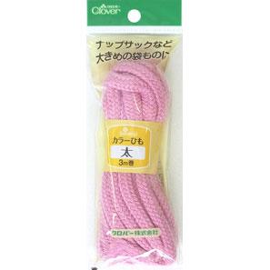 カラーひも 太 ピンク