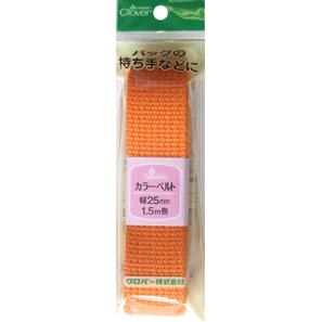 カラーベルト 25mm オレンジ
