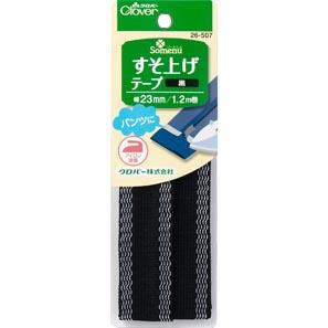 すそ上げテープ 黒