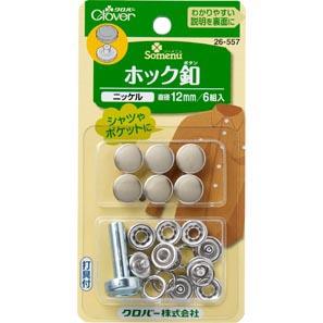 ホック釦 12mm ニッケル