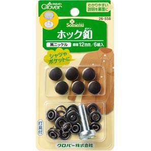 ホック釦 12mm 黒ニッケル