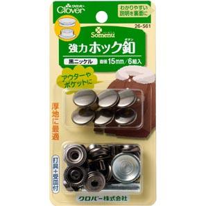 強力ホック釦 15mm 黒ニッケル