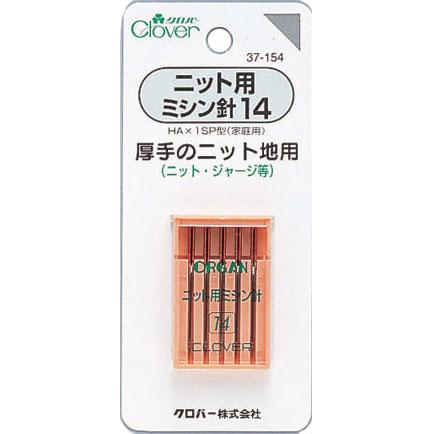 ニット用ミシン針 14 (厚手のニット地用)