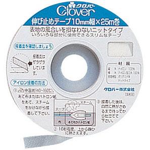 伸び止めテープ 白 10mm