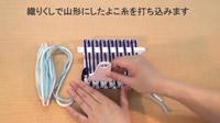 クロバーミニ織り(応用)