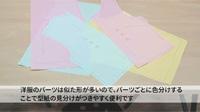 ハトロン紙〈カラー〉商品紹介