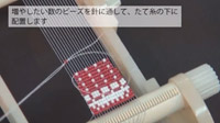 クロバービーズ織り機(5)増減の方法