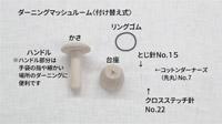 ダーニングマッシュルーム商品紹介