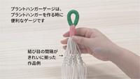 プラントハンガーゲージ 商品紹介