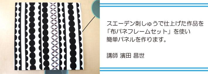 スエーデン刺しゅうで仕上げた作品を「布パネフレームセット」を使い簡単パネルを作ります。