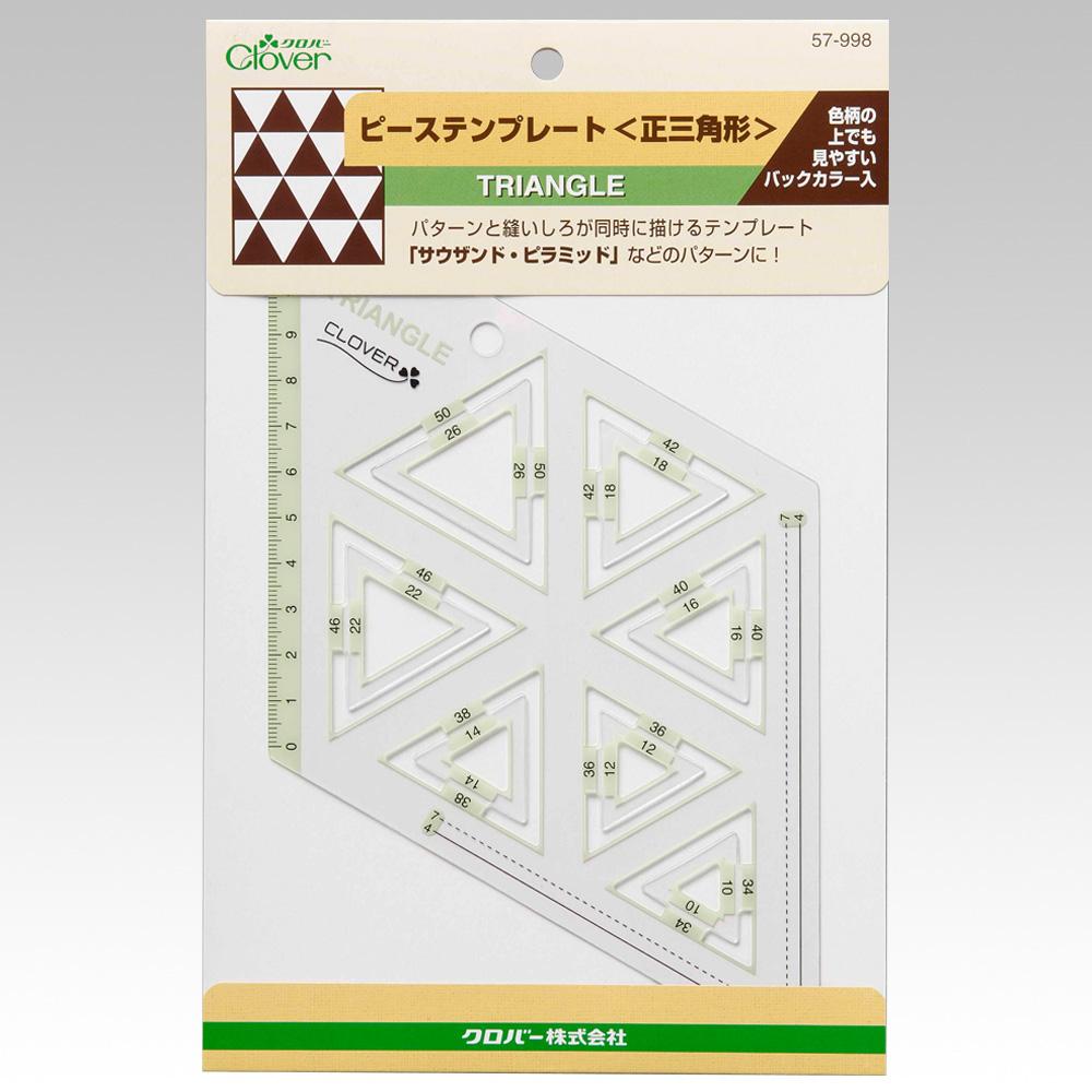 ピーステンプレート<正三角形>