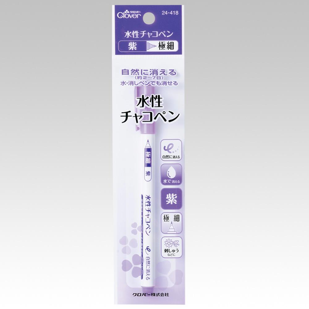 水性チャコペン<紫 極細>