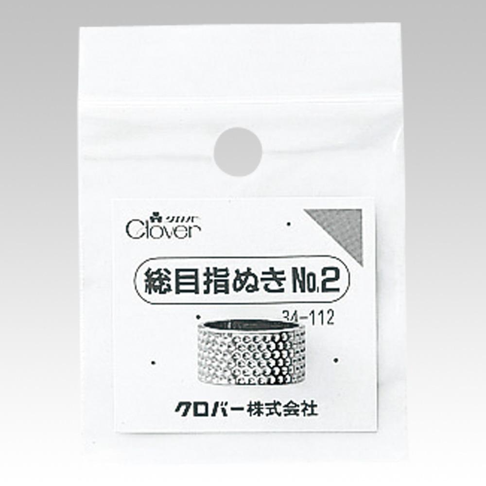 総目指ぬき No.2