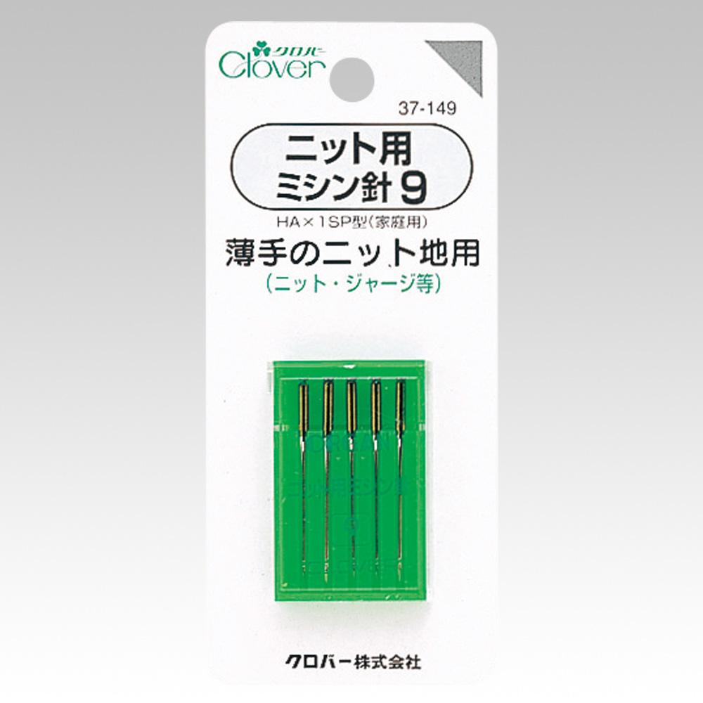 ニット用ミシン針 9(薄手のニット地用)