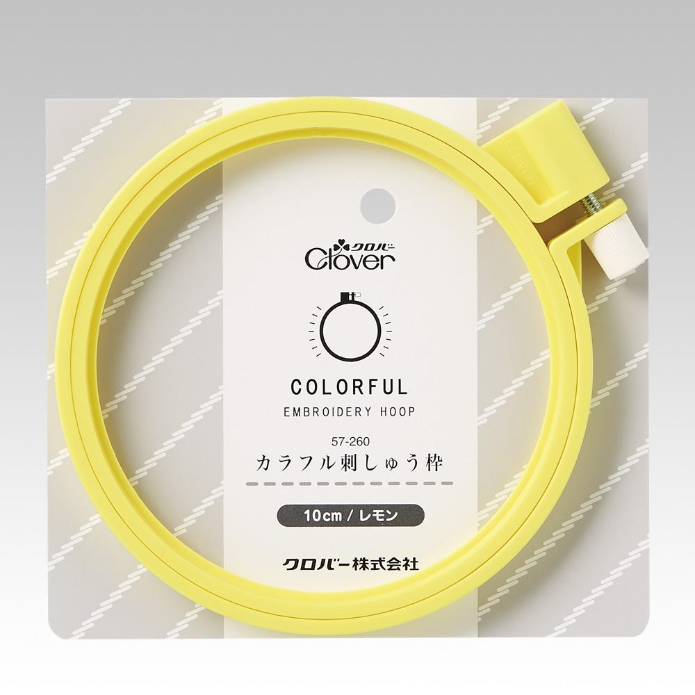 カラフル刺しゅう枠10cm<レモン>