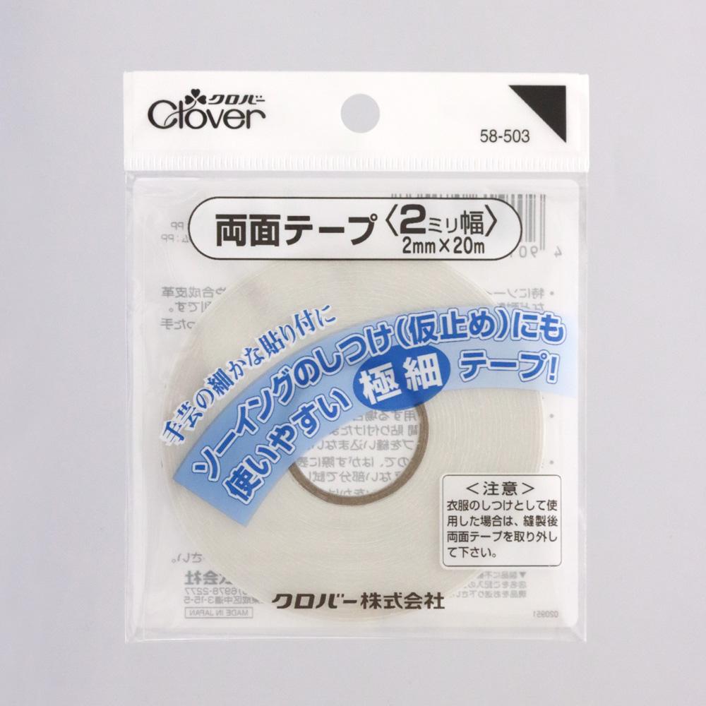 クロバー両面テープ 2mm(20m巻)