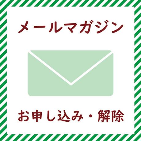 メールマガジンお申し込み解除