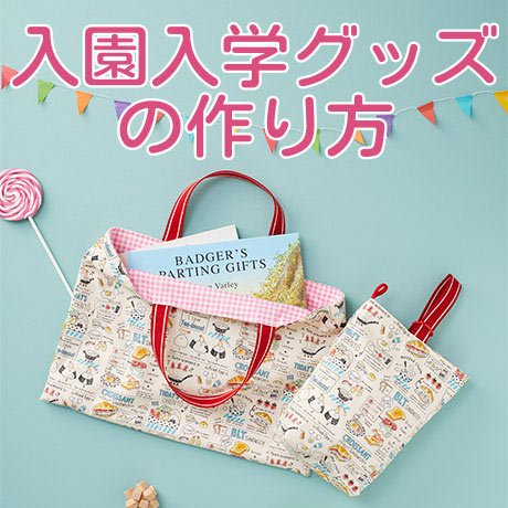入園入学グッズの作り方 レッスンバッグ・上ばき袋