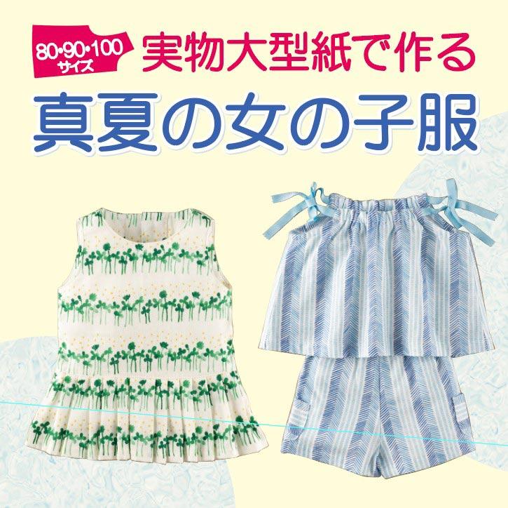 実物大型紙で作る 真夏の女の子服
