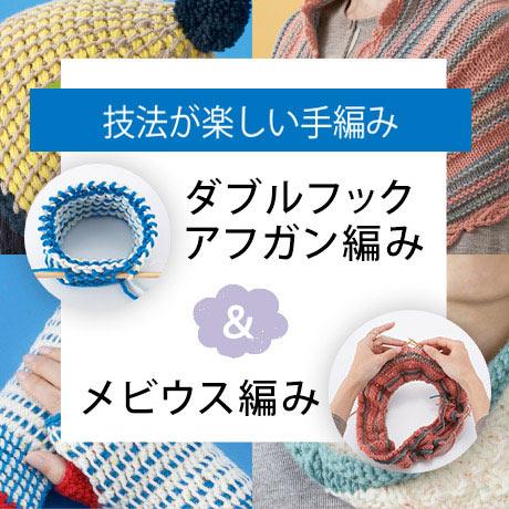 すてきにハンドメイド11月号 技法が楽しい手編み ダブルフックアフガン編み メビウス編み