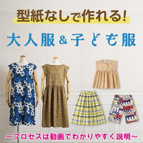 型紙なしで作れる!大人服&子ども服