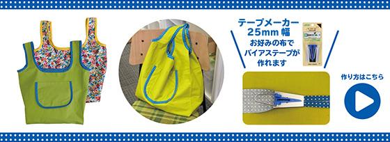 手縫いで作るパイピングが可愛いエコバッグ