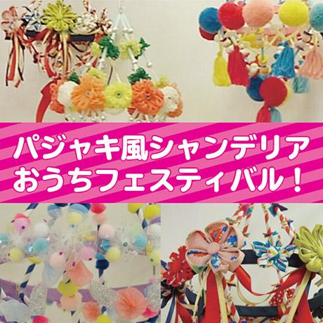 パジャキ風シャンデリアおうちフェスティバル!