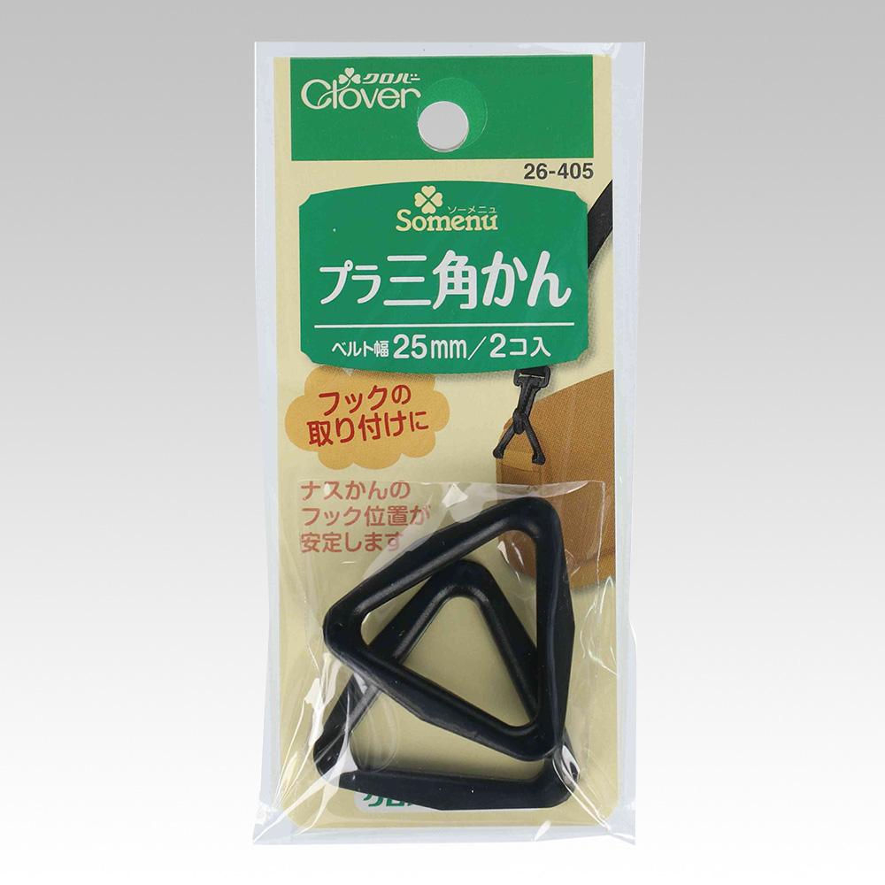 プラ三角かん〈25mm〉
