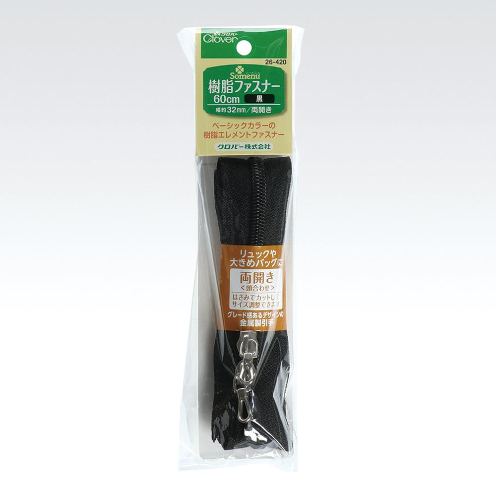 樹脂ファスナー 60cm〈黒〉