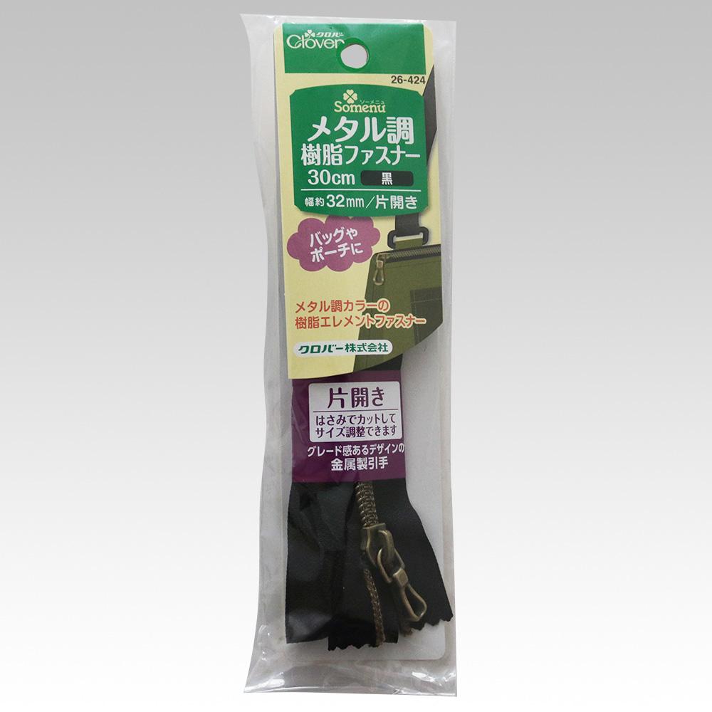 メタル調樹脂ファスナー 30cm〈黒〉