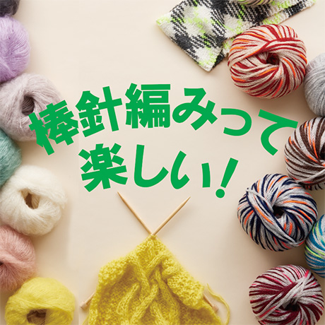 棒針編みって楽しい!