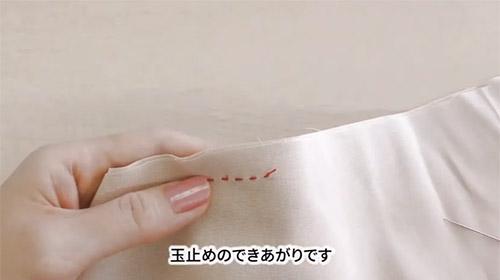 手縫いの基礎3 玉止め