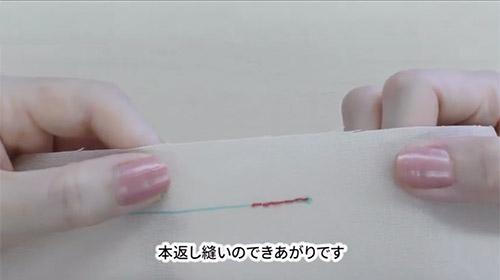手縫いの基礎4 本返し縫い