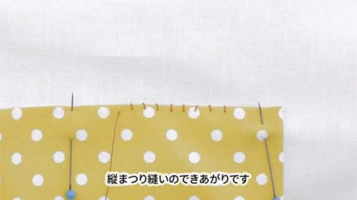 手縫いの基礎7 縦まつり縫い