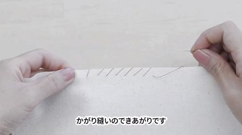 手縫いの基礎8 かがり縫い