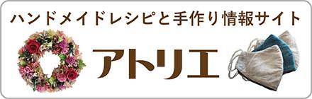 ハンドメイドレシピと手作り情報サイト アトリエ
