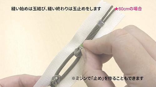 バッグ作りのためのソーメニュ2 樹脂エレメントファスナー・止水ファスナー使い方紹介