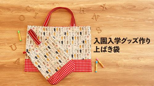 入園入学グッズの作り方 上ばき袋