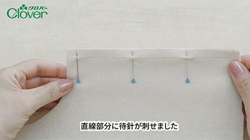 道具の使い方4 待針の打ち方