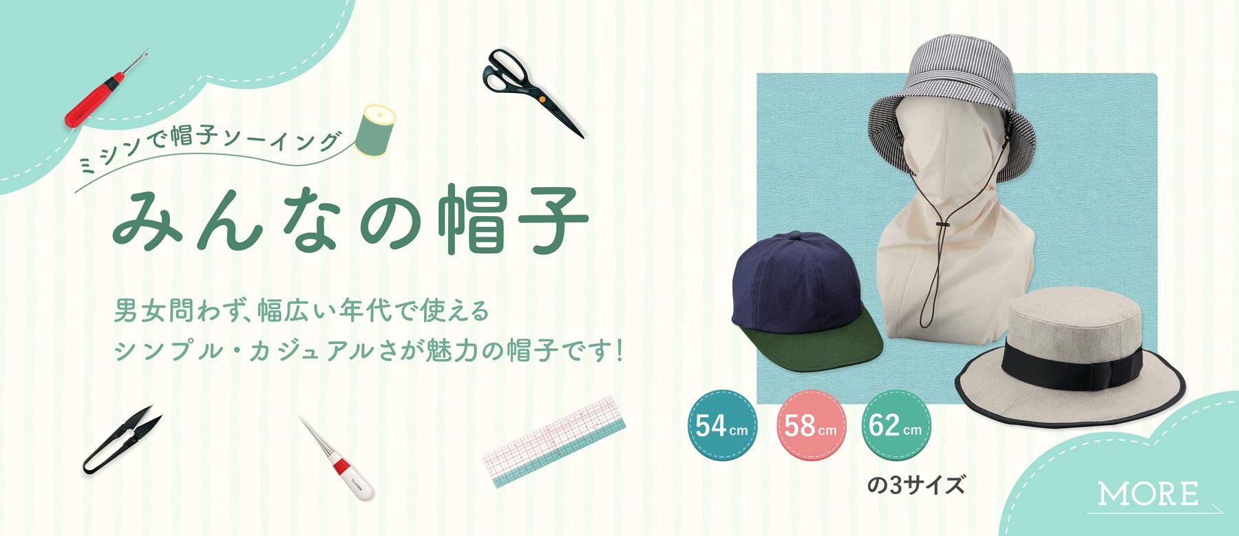 ミシンで帽子ソーイング「みんなの帽子」(キャップ・クロッシェ・カンカン帽)