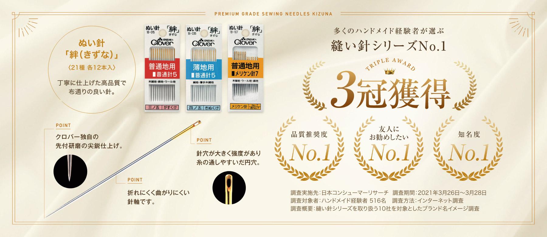 ぬい針「絆(きずな)」縫い針シリーズNo.1 3冠獲得
